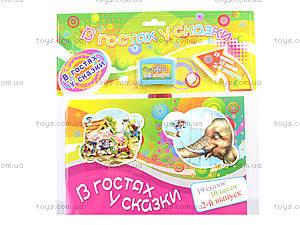 Кассета «В гостях у сказки», LX-631S/651S, детские игрушки