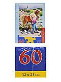 Пазл Castorland на 60 деталей «Прогулка с пони и собакой», В-06755, купить