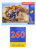 Пазлы Castorland 260 «Скорость», В-27460