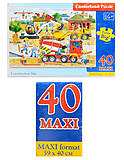 Пазл на 40 деталей Maxi «Стройка», B-040018