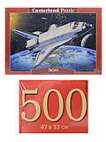 Пазлы Castorland 500 «Космический шаттл», В-52707, купить