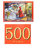 Пазл на 500 деталей «Красная Шапочка», В-51854, фото