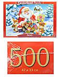 Пазл на 500 деталей «Дед Мороз и Новый Год», В-51977, фото
