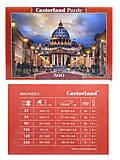 Пазлы «Собор Святого Петра» 500 деталей, В-52349