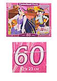 Пазл Castorland на 60 деталей «Текна и Муза на дискотеке», 208л, купить