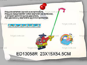 Каталка «Вертолет», ED13058R