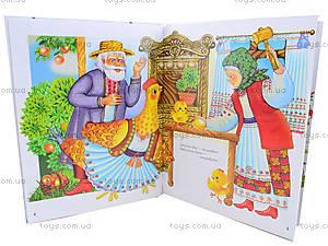 Книжка «Лучшие народные сказки», Талант, купить