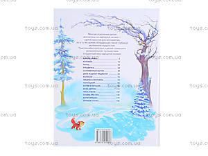 Книжка «Лучшие народные сказки», Талант, фото