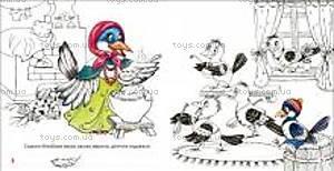 Сказка-раскраска для детей «Сорока-белобока», 03081, купить