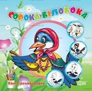 Сказка-раскраска для детей «Сорока-белобока», 03081