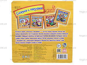 Детская книга с пазами «Колобок», АН12567УМ238007У, купить