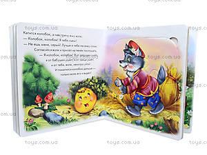 Детская книга с пазами «Колобок», АН12567УМ238007У, фото
