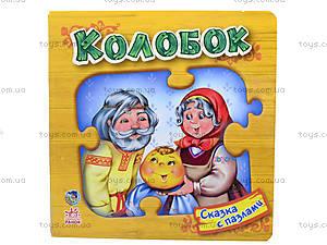 Детская книга с пазами «Колобок», АН12567УМ238007У, отзывы