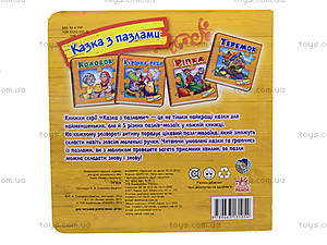 Детская книга с пазлами «Репка», АН12546У, фото