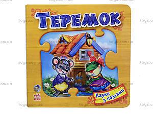 Детская книга с пазлами «Теремок», АН12537У, отзывы