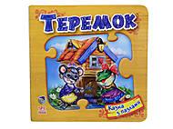 Детская книга с пазлами «Теремок», АН12537У, купить