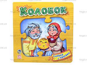 Сказка с пазлами «Колобок», АН12570Р, отзывы