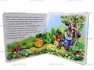Сказка с пазлами «Колобок», АН12570Р, цена
