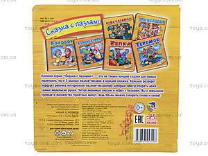 Детская книга с пазлами «Маша и Медведь», М17570Р, купить