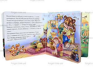 Детская книга с пазлами «Маша и Медведь», М17570Р, фото