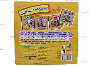 Детская книга  с пазлами «Репка», АН12547Р, купить