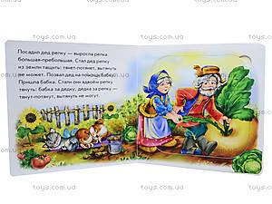 Детская книга  с пазлами «Репка», АН12547Р, фото