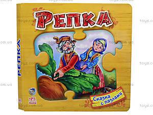 Детская книга  с пазлами «Репка», АН12547Р