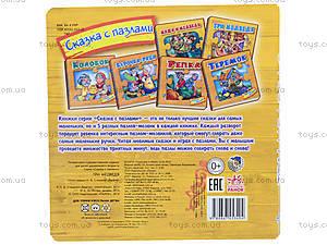 Детская сказка с пазлами «Три медведя», М238006РМ17571Р, купить