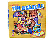 Детская сказка с пазлами «Три медведя», М238006РМ17571Р