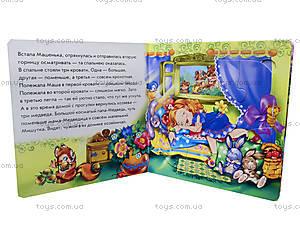 Детская сказка с пазлами «Три медведя», М238006РМ17571Р, игрушки