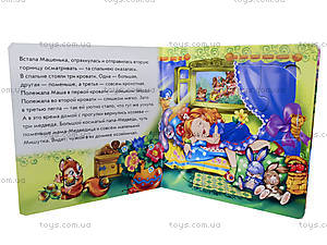 Детская сказка с пазлами «Три медведя», М238006РМ17571Р, цена