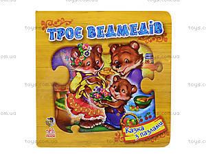 Детская книга с пазлами «Три медведя», М17572У, фото