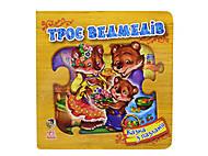 Детская книга с пазлами «Три медведя», М17572У, купить