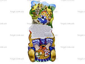 Сказка для детей «Красная шапочка», М14429У, фото
