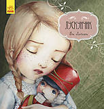 Книга «Казка за казкою. Лускунчик» (укр.), С898006У