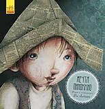Книга «Сказка за сказкой. Мечта Пиноккио» (рус.), С898010Р, фото