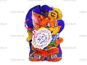 Детская сказка «Кот в сапогах», на украинском языке, М14430У, отзывы