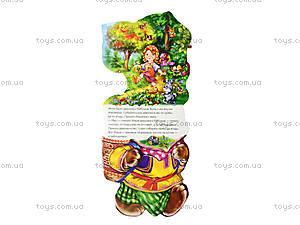 Книга для детей  «Маша и медведь», М16095Р, фото