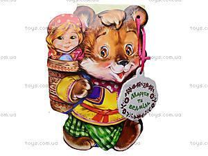 Книга для детей  «Маша и медведь», М16095Р