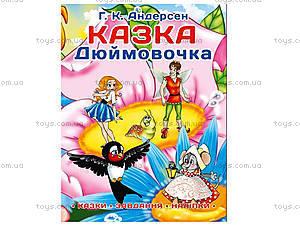 Книга сказок «Дюймовочка», 4314, фото