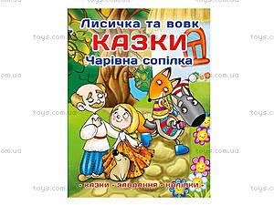 Сказки для детей «Лисичка и волк, Волшебная дудочка», 4246