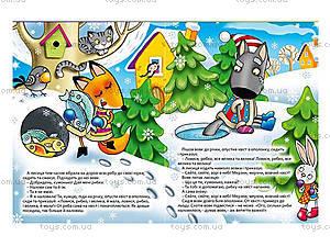 Сказки для детей «Лисичка и волк, Волшебная дудочка», 4246, отзывы