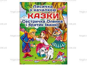 Любимые сказки «Сестричка Аленушка и братец Иванушка, Лисичка с качалкой», 4277