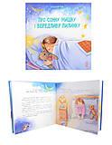 Сказкотерапия «Про сонную мышку и вредную пылинку», S687004У