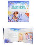 Сказкотерапия «Про сонную мышку и капризную пылинку», S687003Р