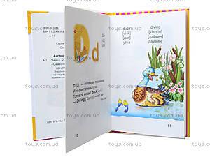 Книга для детей «Английская азбука», Талант, фото