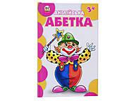 Книга для малышей «Английская азбука», Талант, игрушки