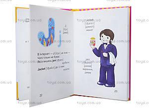Книга для малышей «Английская азбука», Талант, фото