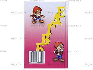 Детская книга «Азбука» , Талант, купить