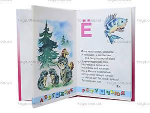 Детская книга «Азбука» , Талант, фото
